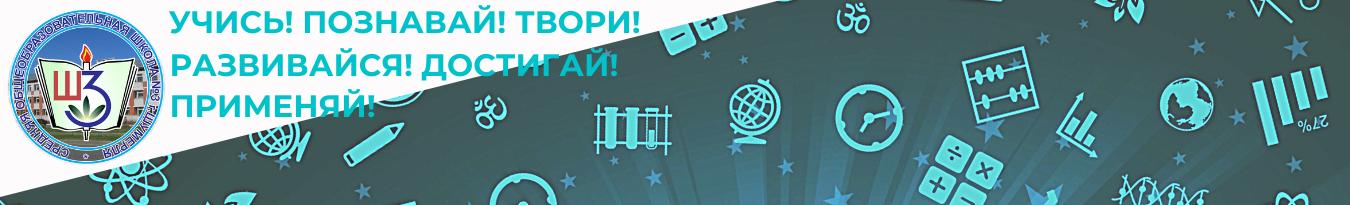 """МБОУ """"СОШ №3"""""""